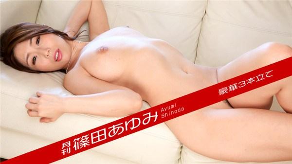 JAV Free HD online Caribpr-091616_008 – Ayumi Shinoda
