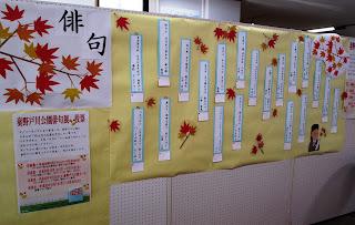 秦野戸川公園俳句展<展示 10/1-10/30>