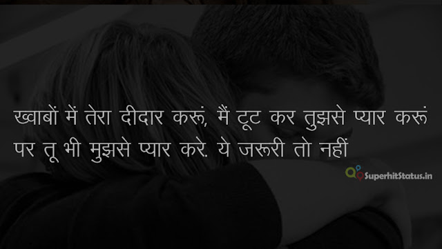 Sad Heart Touching Hindi Urdu Ghazal Poetry on Jaruri To Nhi With Image