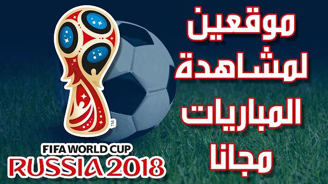 موقعين حصريين لمشاهدة مباريات كأس العالم روسيا 2018 مجانا وبدون تقطع !! المونديال الآن بين يديك | الجزء 2