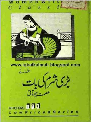 Bari Sharam Ki Baat by Ismat Chughtai Afsanay