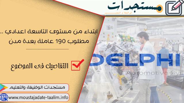 """ابتداء من مستوى التاسعة اعدادي .. مصنع """"ديلفي"""" بالمغرب مطلوب 190 عاملة بعدة مدن"""