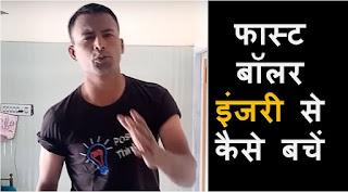 फास्ट बॉलर इंजरी से कैसे बचें | Cricket Practice Tips in Hindi