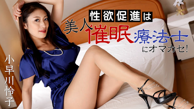 [HEYZO-1068] Beautiful Hypnotherapists Aphrodisiac - Reiko Kobayakawa (UNCENSORED)