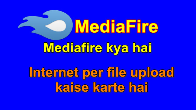 mediafire, mediafire kya hai, internet per file kaise upload krte hai,internet,file upload