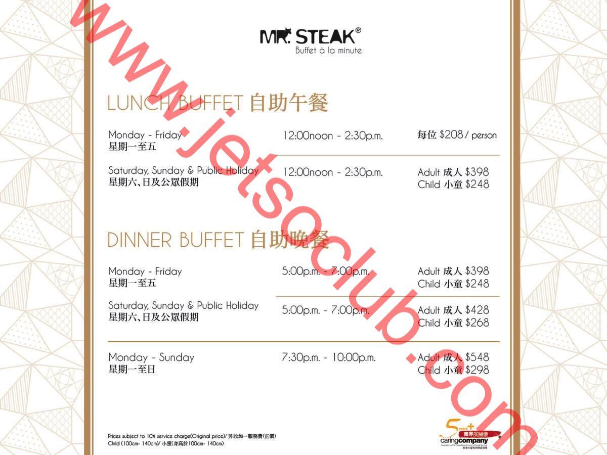 Mr. Steak:銅鑼灣店 Early Dinner Buffet / 4人同行 1人免費(至31/6) ( Jetso Club 著數俱樂部 )