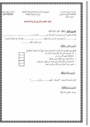 اختبار التربية الاسلامية للسنة الرابعة ابتدائي الفصل الأول الجيل الثاني