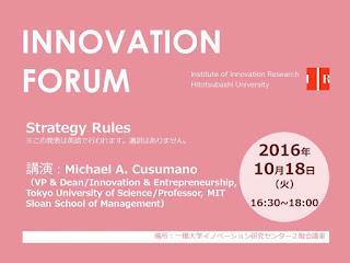 【イノベーションフォーラム】2016.10.18 Michael A. Cusumano