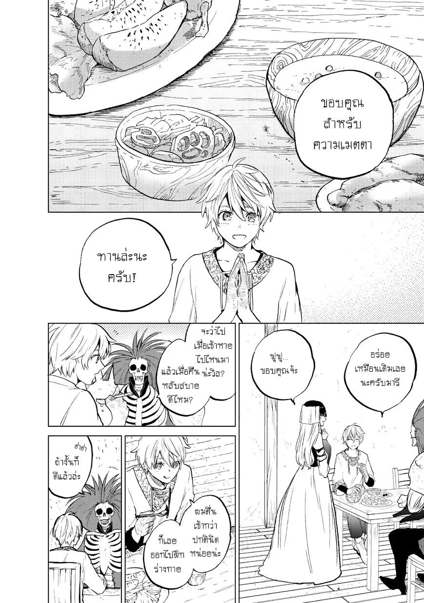 อ่านการ์ตูน Saihate no Paladin ตอนที่ 6 หน้าที่ 3