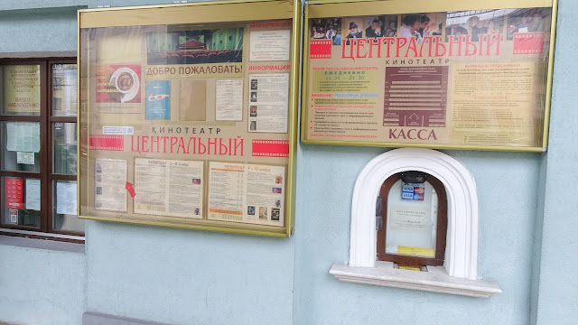 Russian Cinema in Minsk