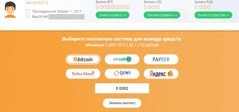 Регистрация в MIBit 3