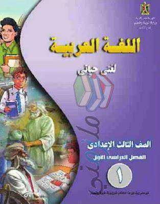 كتاب اللغة العربية للصف الثالث الإعدادي الترم الأول 2017