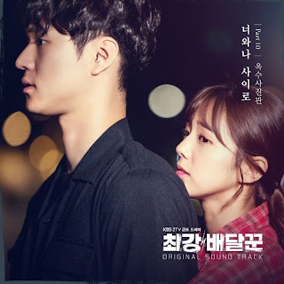 Download MP3, Video, Drama, [Single] Oksu Sajinkwan – Strongest Deliveryman OST Part.10