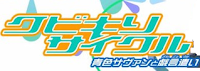 Download Opening Kubikiri Cycle Full Version