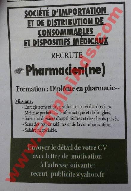 اعلانات التوظيف للقطاع الخاص يوم 23 مارس 2017