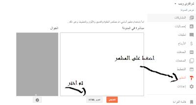 انشاء صفحة اتصل بنا فى مدونات بلوجر