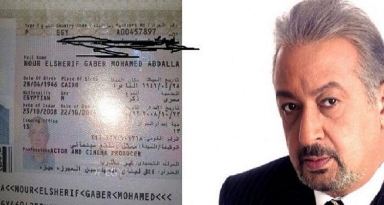 جواز سفر ( نور الشريف ) يكشف حقيقة إسمه و حالته الإجتماعية