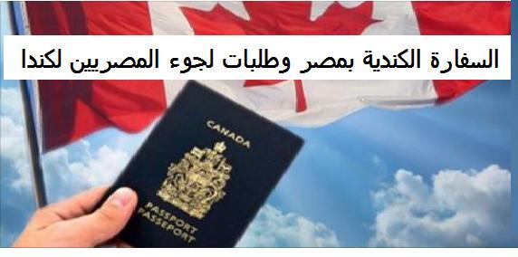 """السفارة الكندية بمصر """" طلبات اللجوء للمصريين للاقامة بدولة كندا """" - تعرف على التفاصيل والاجراءات هنا"""