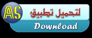 http://www.mediafire.com/download/9ty5j2ad8xxcad2/AZWhatsApp_Cleaner_%D9%85%D9%86%D8%B8%D9%81_By.Ali-AlZaabi_1.0.9.apk