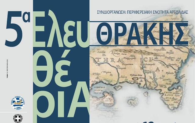 Εκδήλωση στο Ναύπλιο για τα Ελευθέρια Θράκης από τον Σύλλογο Θρακών Αργολίδας