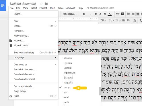 ourschoolongoogle hebrew fonts in google docs