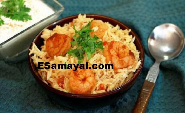 கோவா இறால் புலாவ் செய்முறை / Goa Shrimp Pulau Recipe !