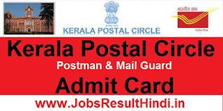 Kerala Postal Circle Mail Guard Admit Card 2017