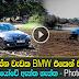 Fake Story About Daham Sirisena's BMW which Drift In Kandalama Lake