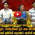 Malbara Derana | 16-08-2016 | P01 Derana Programme
