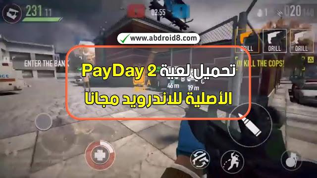 تحميل لعبة PayDay 2 الأصلية للاندرويد مجانا (apk+obb)