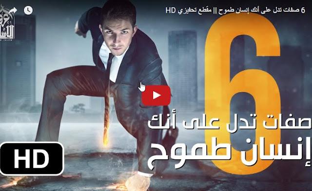 6 صفات تدل على أنك إنسان طموح - الشيخ علي بن محمد الشبيلي
