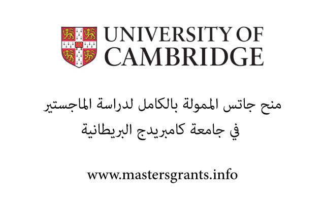 منح جاتس الممولة بالكامل لدراسة الماجستير في جامعة كامبريدج البريطانية