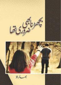 Bicharna Bhi Zaroori Tha Novel By Huma Rao