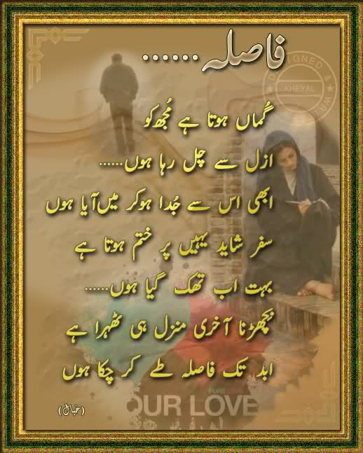 Fasla Urdu Shairy Urdu Ghazals Fantasy Poetry Love