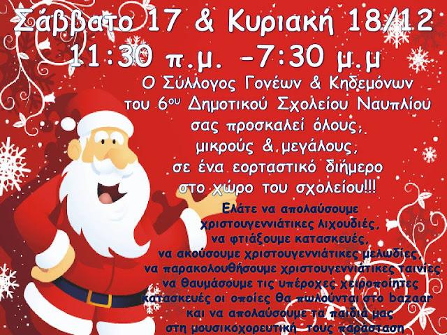 Χριστουγεννιάτικο διήμερο εκδηλώσεων στο 6ο Δημοτικό Σχολείο Ναυπλίου