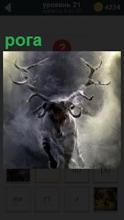 Бежит олень с мощными рогами вперед сквозь туман и бурю,только стук копыт раздается