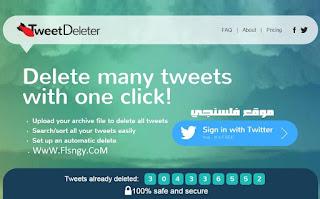طريقة حذف جميع التغريدات في تويتر