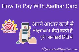 Aadhar Card Se Payment kaise kare Aur Uska Fayda kya hai