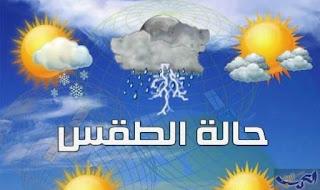 حالة الطقس المتوقعة يوم السبت 26-10-2019 في مصر والدول العربية