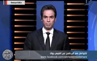 برنامج الطبعة الأولى حلقة 23-07-2017 مع أحمد المسلماني