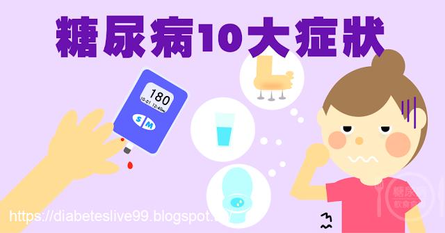 糖尿病10大自覺症狀,如何自我檢測糖尿病?