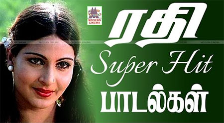 Rathi Super Hits Video Songs