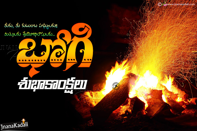 telugu bhogi panduga subhakankshalu, happy bhogi greetings in telugu, online bhogi hd wallpapers