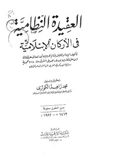 العقيدة النظامية في الأركان الإسلامية - الإمام الجويني