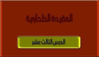 العقيدة الطحاوية - الدرس الثالث عشر