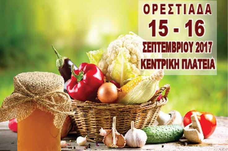 Γιορτή Βιοκαλλιεργητών, Μελισσοκόμων και Οικοτεχνών Ν. Έβρου στην Ορεστιάδα