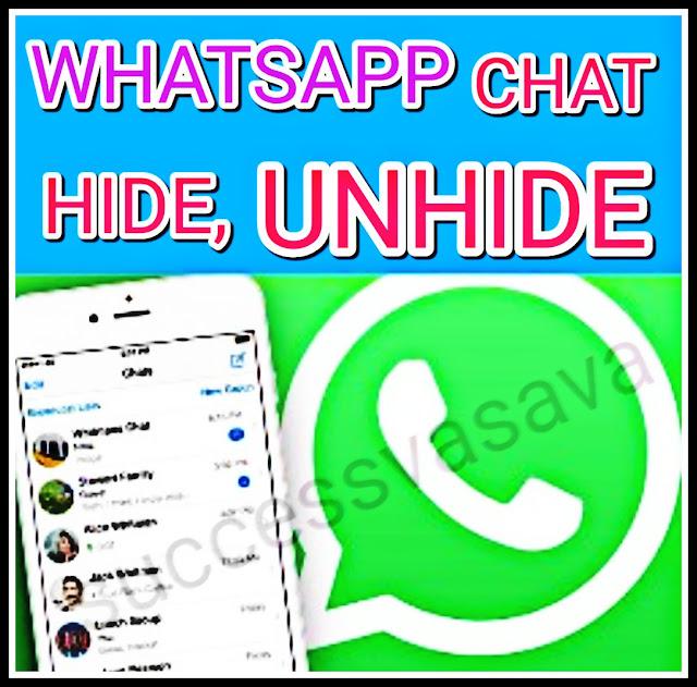 Aap is trick ka use karke apna kisi ke bhi sath kiya hua chahe vo gf, bf ho koi bhi jisse aapne personal chat kiya hai, us chat ko aap bade aasani se hide, unhide kar sakte hai aap or unhide bhi kar sakte hai vo bhi badi aasani se. To chaliye dosto hum jante hai ki whatsapp chat hide, unhide kaise kare bina kisi app ki madad se.