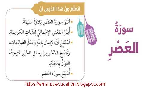 حل درس سورة العصر مادة التربية الاسلامية للصف الثانى الابتدائى الفصل الدراسى الأول2020 - مناهج الامارات