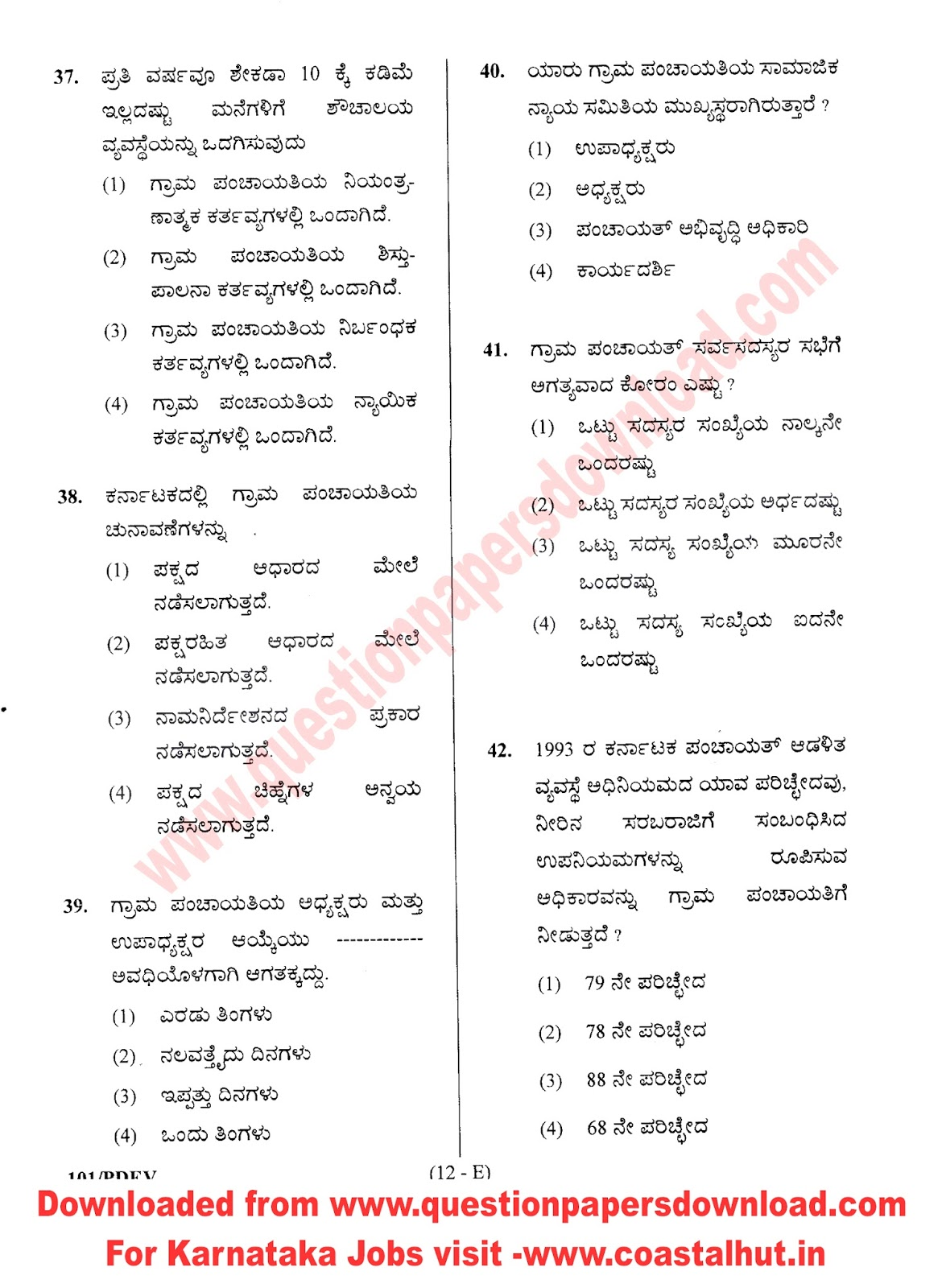 Question Papers Download Rural Development And Panchayat Raj Questions Pdo Exam Question Paper