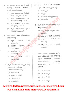 RURAL DEVELOPMENT AND PANCHAYAT RAJ QUESTIONS PDO EXAM QUESTION PAPER 7